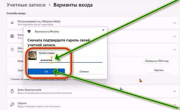 ввести пароль входа в windows 11