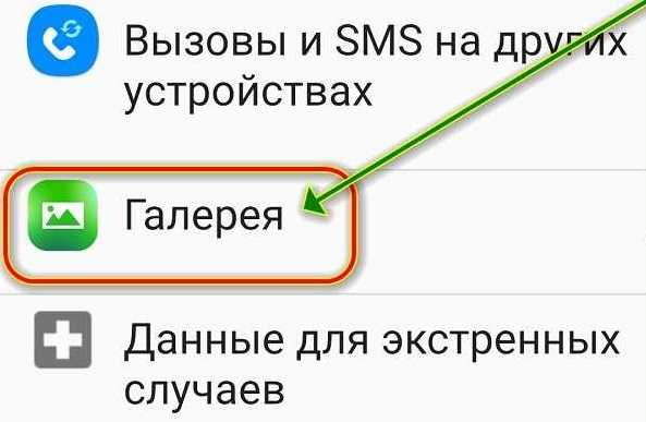 выбрать приложение для настройки