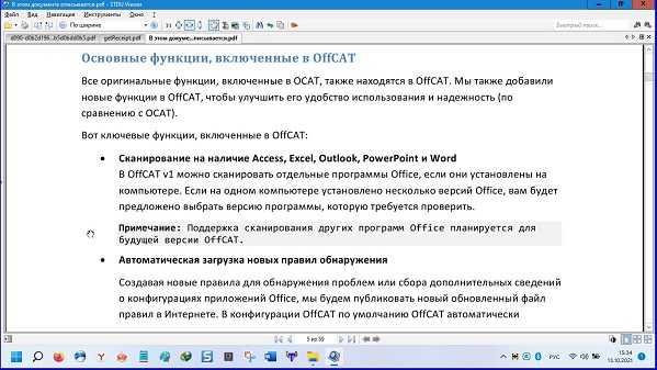 инструкция Microsoft Office Configuration Analyzer Tool