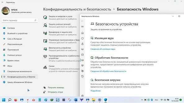 служба безопасности на windows 11