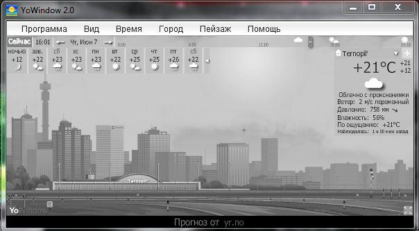 погода онлайн