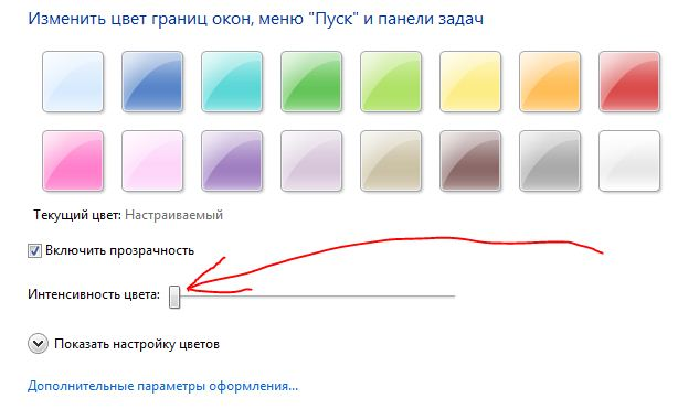 включить windows aero